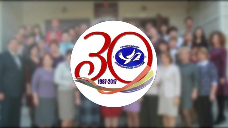 Служебный роман: 30летие Ульяновского медицинского колледжа
