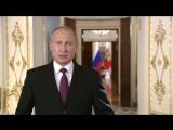 Поздравление Президента РФ с Днем спасателя (2017)