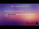 RedeX СУПЕР! Понять Redex за 9 минут!