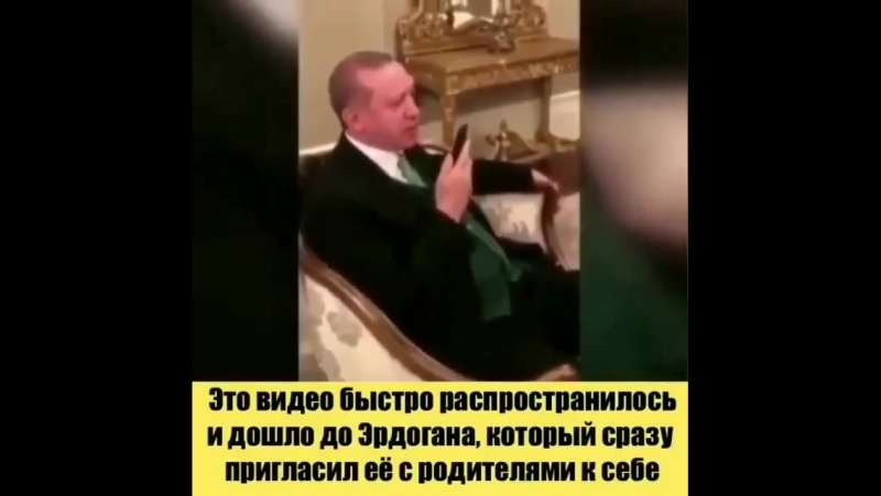Turkiya prezidenti va maktab o'quvchisi Президент Турции и школьница