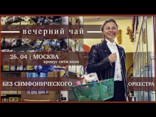 Мумий Тролль - Вечерний Чай