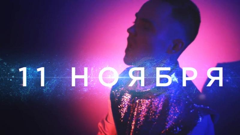 Артем Пивоваров в Екатеринбурге 11 ноября Дом Печати