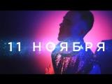 Артем Пивоваров в Екатеринбурге / 11 ноября / Дом Печати