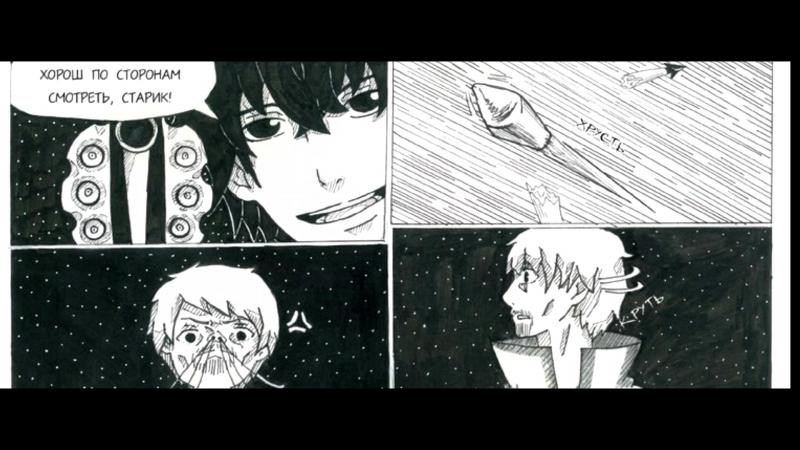 ZerOkami. Глава 1(озвучка)