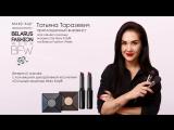 Вечерний макияж с новой ограниченной коллекцией декоративной косметики