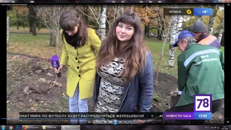 Московский парк Победы в программе Телекурьер