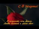 Дорогие девушки, Поздравляю Вас с 8 Марта