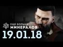 Игровые новости Ещё Больше Минералов 19 01 2018