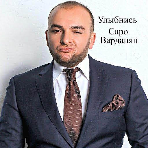 Саро Варданян альбом Улыбнись