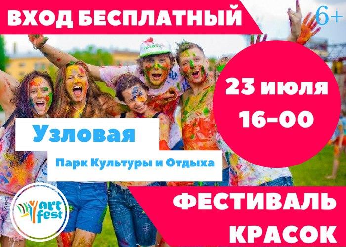Узловая - Фестиваль красок Art-Fest