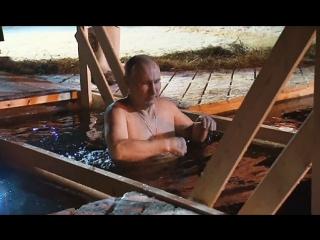 Путин на Крещение окунулся в прорубь в монастыре на Селигере.