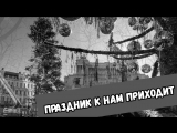 Дима Бикбаев. ХайпNews [24.12]