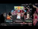 18 Что объединяет все сериалы ТНТ Физрук, Интерны, Универ, Ольга, Измены