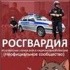 Росгвардия ФСВНГ