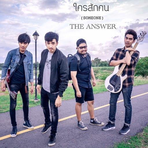 The Answer альбом ใครสักคน