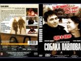 Собака Павлова (2005) - В дурке весело живется! Трейлер.
