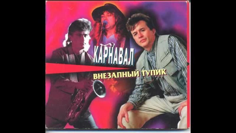 Александр Барыкин и гр.Карнавал — Внезапный тупик (1997)