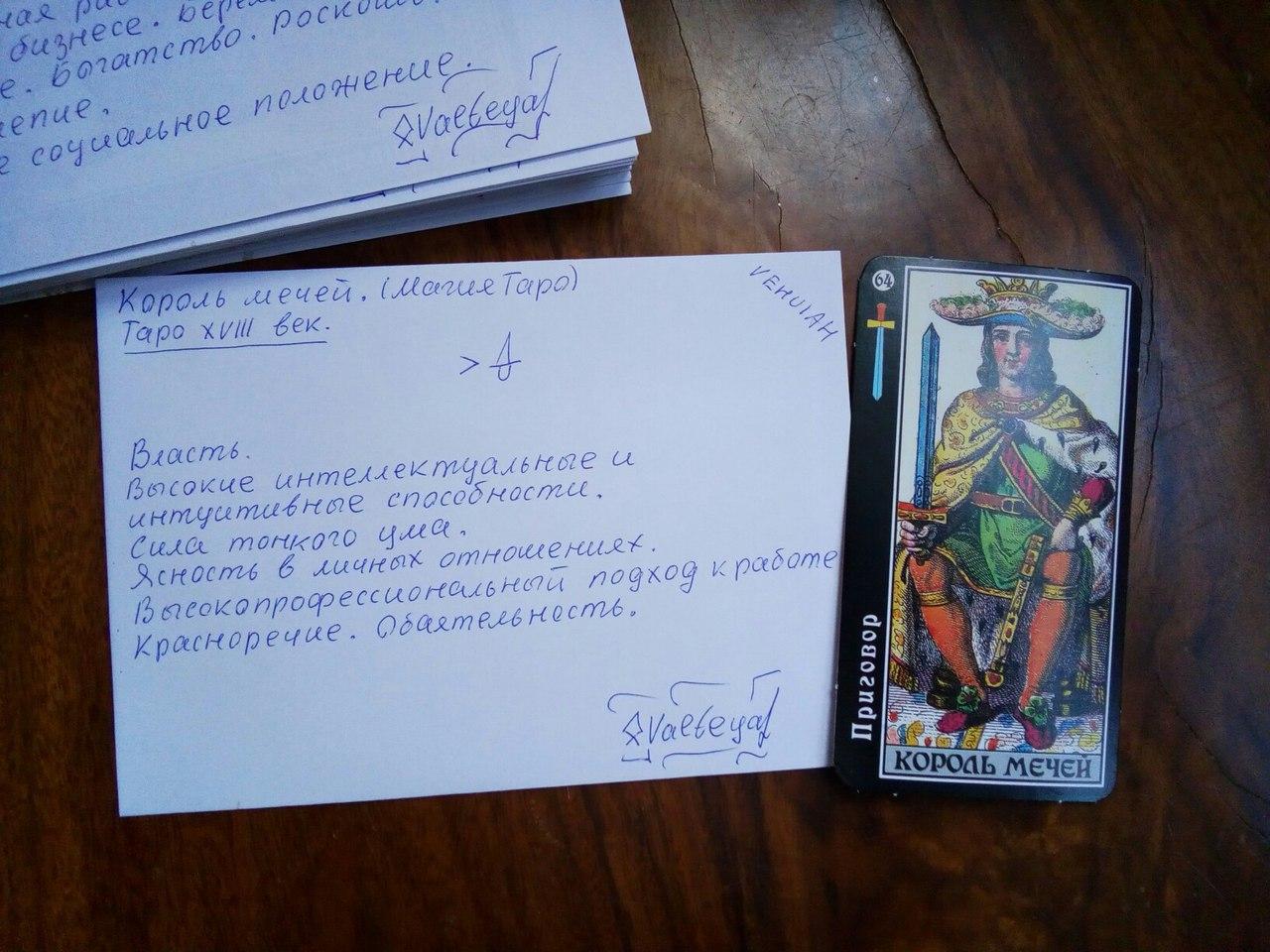 Рунограмма - Конверты с магическими программами от Елены Руденко. Ставы, символы, руническая магия.  - Страница 6 Mp2Q1v2YxeU