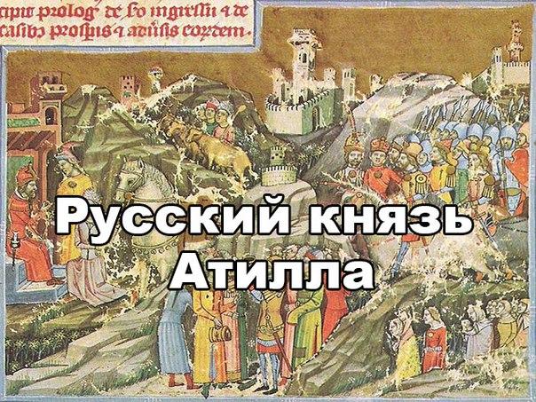 Русский князь Атилла