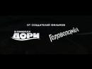 Мультфильм «Тачки 3» 2017 - Русский трейлер 2