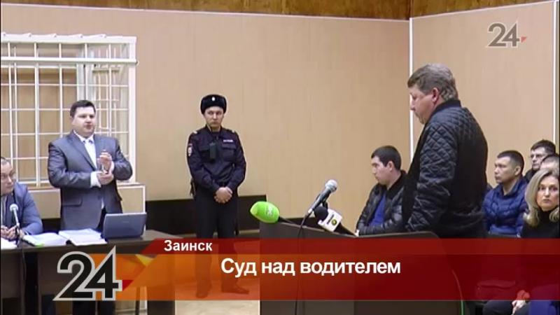 Родственники погибших в ДТП под Заинском выступили в суде