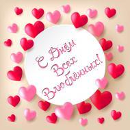 День всех влюблённых, день святого Валентина, Валентинка