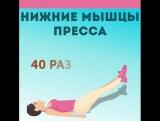 Приведи себя в форму за 7 дней