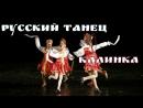 Калинка      русский народный танец от школы танца Диваданс