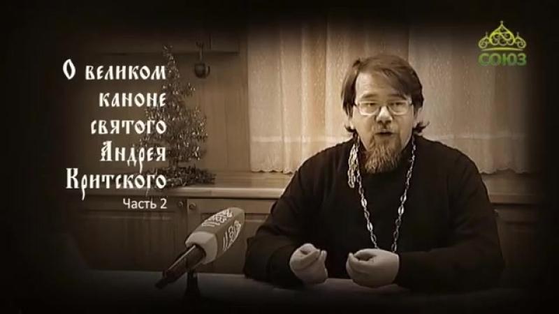 Великий покаянный канон Андрея Критского объясняет священник Константин Корепанов. Часть 2.