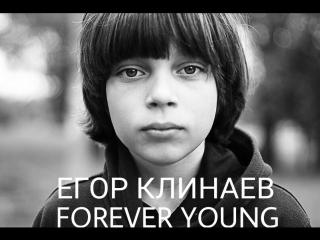 Егор Клинаев FOREVER YOUNG.