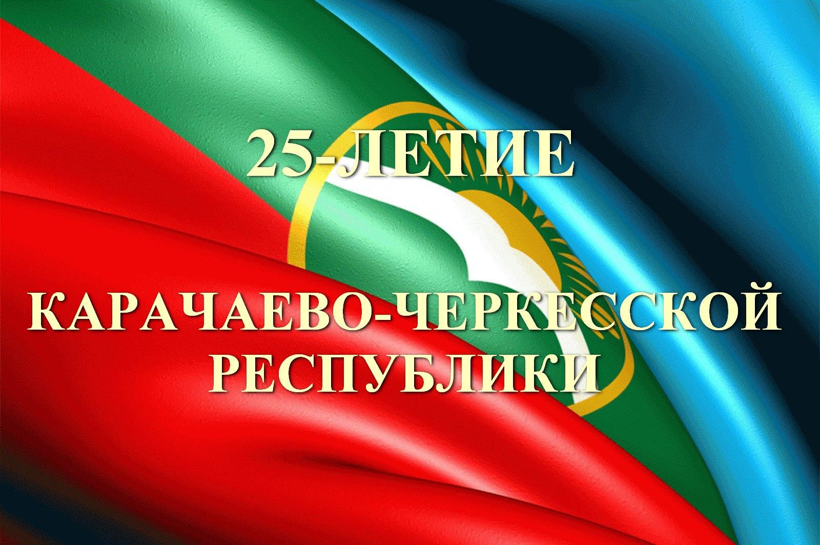 В Зеленчукском районе пройдут праздничные мероприятия посвященные 25-летию образования КЧР