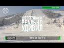 СТАРТ НА ВЫСОТЕ - Специальный репортаж