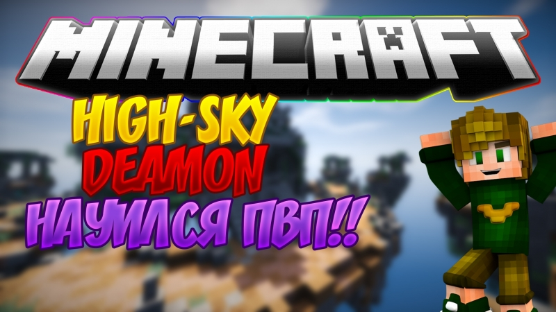 High-Sky дудосят!?