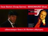 Oscar Benton (Оскар Бентон) - BENSONHURST Blues (''Бенсонхерст блюз'').