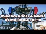 Состоялась первая в мире битва огромных боевых роботов
