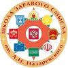 Школа Здравого Смысла им. А.Н. Назаревского