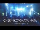 Chernikovskaya Hata Malchik Moi Уфа MusicHall27 13 06 2017