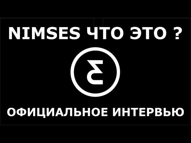 Что такое Nimses (Нимсес)? Что такое Нимы? Интервью с директором по маркетингу, Андреем Сирченко