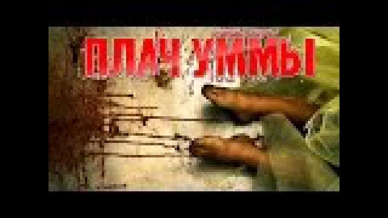 ᴴᴰ «Плач уммы» - Шейх Рияд аль-Хакк   www.taalib.ru