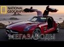 Мерседес SLS AMG Mercedes SLS AMG - Мегазаводы Документальный фильм