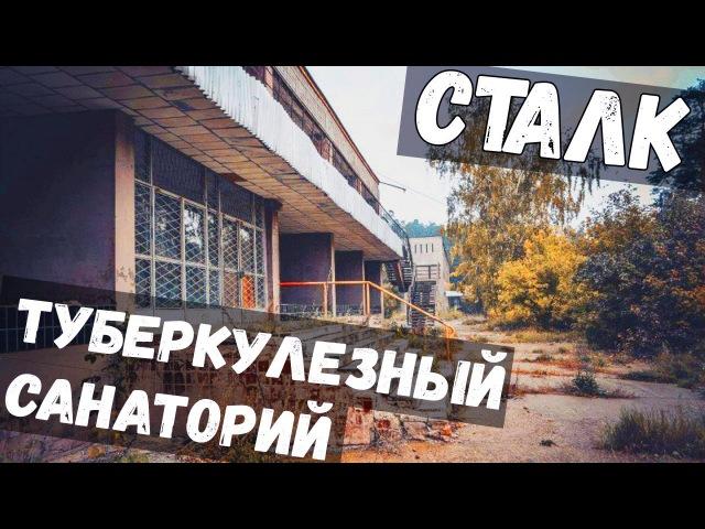 Сталк. Заброшенный санаторий Тарловский.