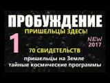 ПРОБУЖДЕНИЕ 2017 (1 ч) новое видео НЛО Луна Марс фильм про инопланетян пришельцы ко ...