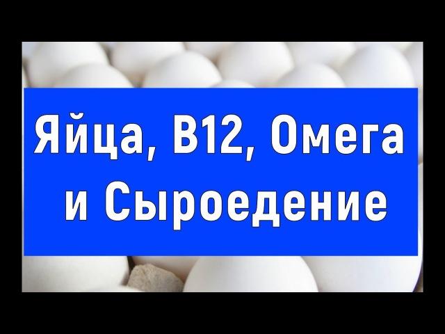 Яйца, B12, Омега и Сыроедение - Юрий Фролов