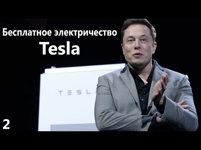 Tesla - Бесплатное электричество во всём мире! Илон Маск
