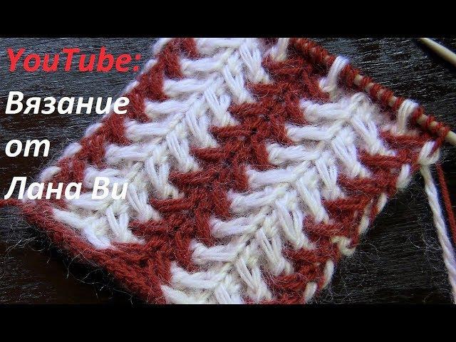 ДВУХЦВЕТНЫЙ узор спицами с ВЫТЯНУТЫМИ петлями. Вязание: красивые узоры спицами