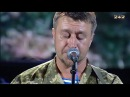 Юрій Сусло - Пепел Пісні, народжені в АТО