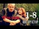 Русский криминальный боевик, Фильм ИНСТРУКТОР, серии 1-8,смотрится на одном дыха