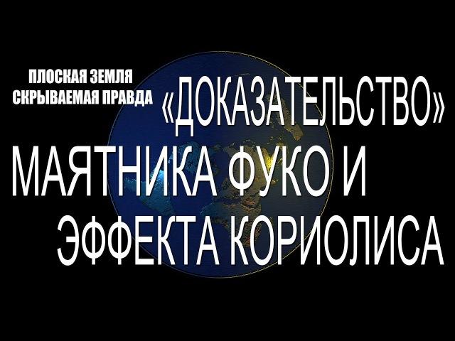 Эрик Дубэй ПЛОСКАЯ ЗЕМЛЯ СКРЫВАЕМАЯ ПРАВДА Глава 20 аудиокнига
