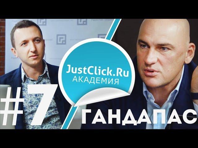 Исповедь Радислава Гандапаса! (Большое интервью) JustClick Академия 7