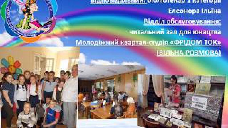 Проект Бібліотека ім. В.Катаєва - територія читання, творчості, дозвілля